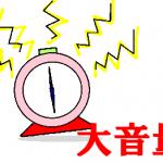 【警告】大音量の目覚まし時計は鼓膜も破れる!?でも起きられます!