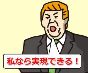 大統領「私なら実現できる!」