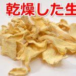 【体験】冷えに乾燥生姜(パウダー)が効果的!生やチューブはダメだ!