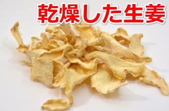 乾燥した生姜