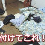 整理整頓できない!汚い部屋が大変身した意外な方法にびっくり!