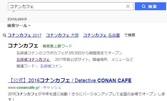 コナンカフェの検索結果