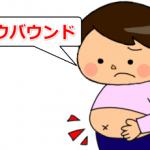 糖質ダイエットで体が冷えてリバウンドするのを防ぐ方法!
