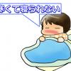 熟睡できた!不眠は冷え性を改善したら解消できる?