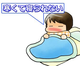 寒くて不眠