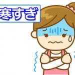 【温活宣言】体を温めたら体調が良くなりました!