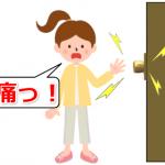 【図解】静電気除去グッズの仕組みが早わかり!