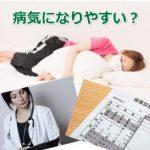 低血圧の人は病気になりやすい?検査をしてもらったら・・・