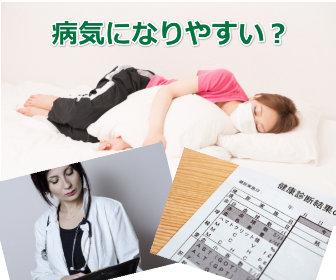 低血圧と病気