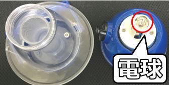 電球型のランタンの分解写真