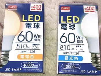 ダイソー LEDライト