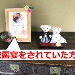 徳川園で庭園を見ていたら結婚式がやっていたよ