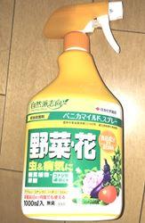 ベニカマイルドスプレー 1000ml 野菜 花