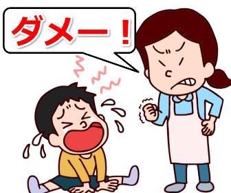 子供を怒鳴る親