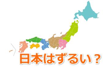 日本はずるい?
