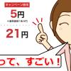 【感想】5円プリントと間違え、しまうまプリントに注文したら画質が・・・