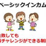 社会主義化?ベーシックインカムを日本で導入する方法を考えてみたよ