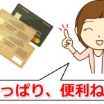【年会費無料】自営業で審査に受かったクレジットカード!あると便利だね