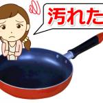 落ちた!【フライパンや天ぷら鍋】裏の黒い汚れを落とす方法