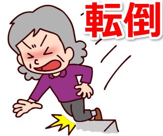 階段から転倒