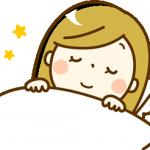 短時間睡眠のコツ!すっきり起きる方法で寿命が10年伸びた?