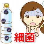 臭い!ペットボトルや水筒が細菌の繁殖で汚染された!