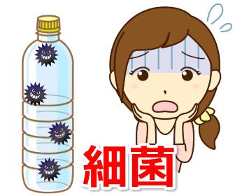 ペットボトルと細菌