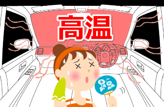 車内が暑い