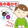 あなたのその下痢、もしかして食中毒?除菌ブームは予防には良いことかも!