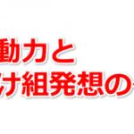 発見!堀江貴文さんの多動力レビューから負け組思考のクセが分かったよ!