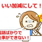 電話してくる人とは仕事するな!堀江さんの意見は正しいのか?