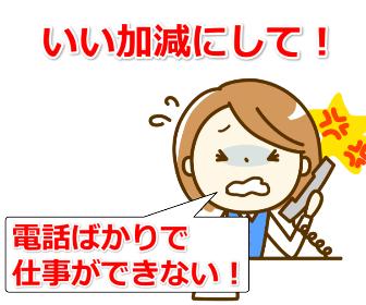電話が多くて仕事ができない