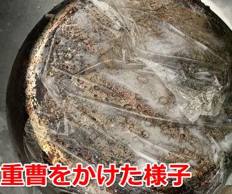 汚れた天ぷら鍋