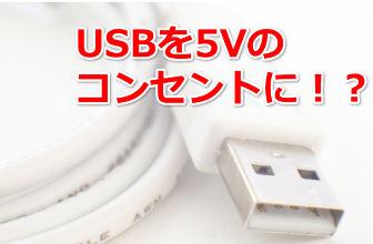 USBで5V