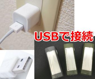 USB接続で改造