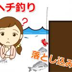 ヘチ釣りと落とし込みの違いは地域差や人によっても違う?