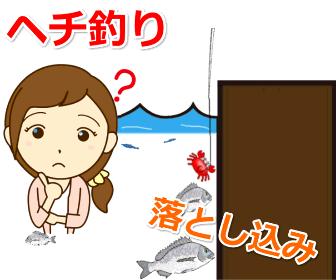 ヘチ釣りと落とし込み釣り