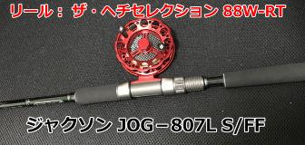 ジャクソン JOG-807L S/FF