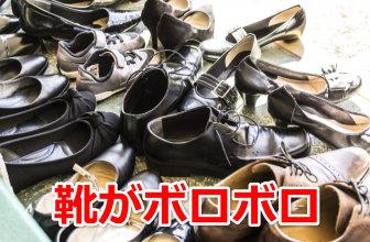 靴がボロボロ