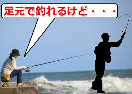 足元で釣れる