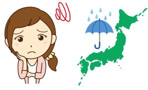 明日の天気は雨