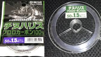 ヤマトヨ チヌハリス 50m 1.5号