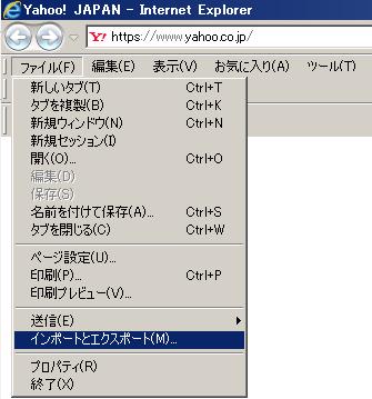 IEのエクスポート