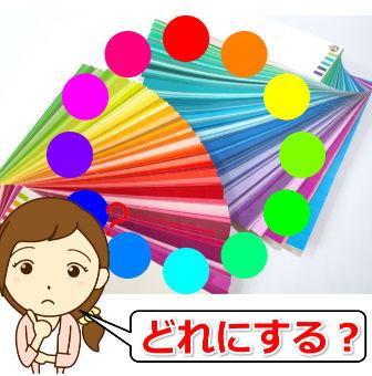 ルアーは、どの色にする?