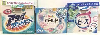 洗濯洗剤【粉】