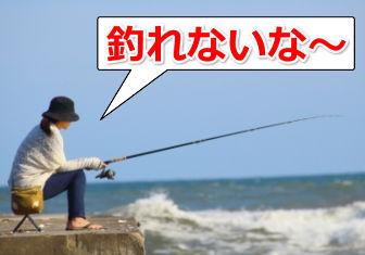 釣れないポイント