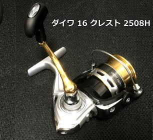 ダイワ 16 クレスト 2508H