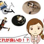 ダイワとシマノ【1万以下・PE専用のスピニングリール】糸巻き量から調べた!