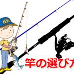 ルアーを投げたい!釣竿の選び方の3つのポイント!