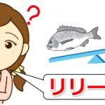 意味ある?資源保護で小さな魚はリリースする件で口論に!